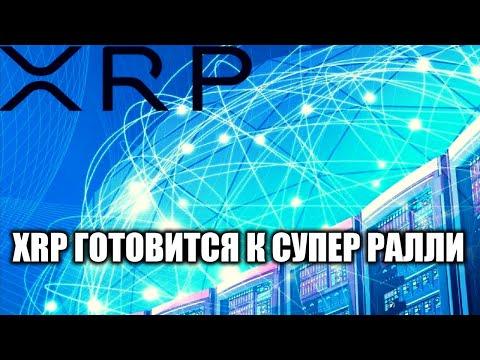 XRP RIPPLE ГОТОВИТСЯ К СУПЕР РАЛЛИ!!!