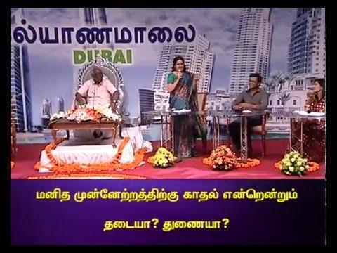 Kalyanamalai |  Mrs  Bharathi Baskar's Speech 01  |  Dubai  | 19/2/2016