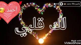 أجمل اغنية ع اسم أحمد 😍😍