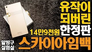 유작이 되버린 팬택 스카이 아임백 한정판 골드색상 14만원대? 형 이거 구매해도 괜찮아?