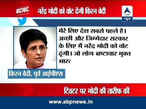 IPS Kiran Bedi to 'vote for Modi'