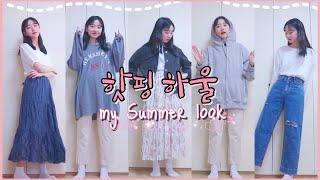 핫핑❣️ 옷하울 언박싱ㅣ10대 여름 패션/코디ㅣ10대 …