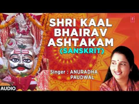 KAAL BHAIRAV JAYANTI SPECIAL I SHRI KAAL BHAIRAV ASHTAKAM BY ANURADHA PAUDWAL I