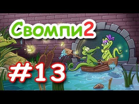Крокодильчик Свомпи - 2 серия