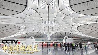 《中国财经报道》 20190925 16:00| CCTV财经