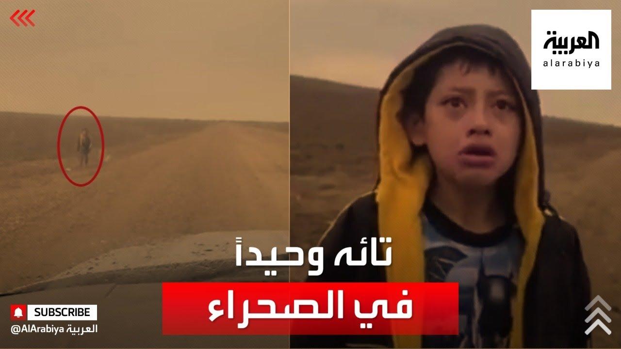 قصة طفل وجدوه بالصحراء بين أميركا والمكسيك  - نشر قبل 47 دقيقة