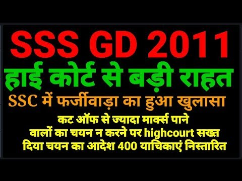 SSC UPDATS-  SSC GD 2011 COURT ORDER