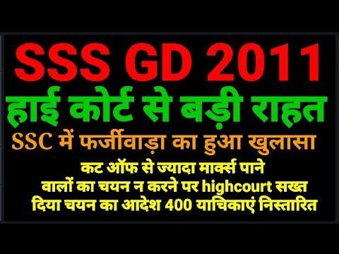 SSC UPDATES-  SSC GD 2011 COURT ORDER
