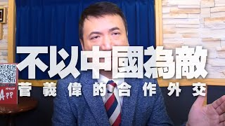 '20.09.23【觀點│楊永明時間】不以中國為敵菅義偉的合作外交