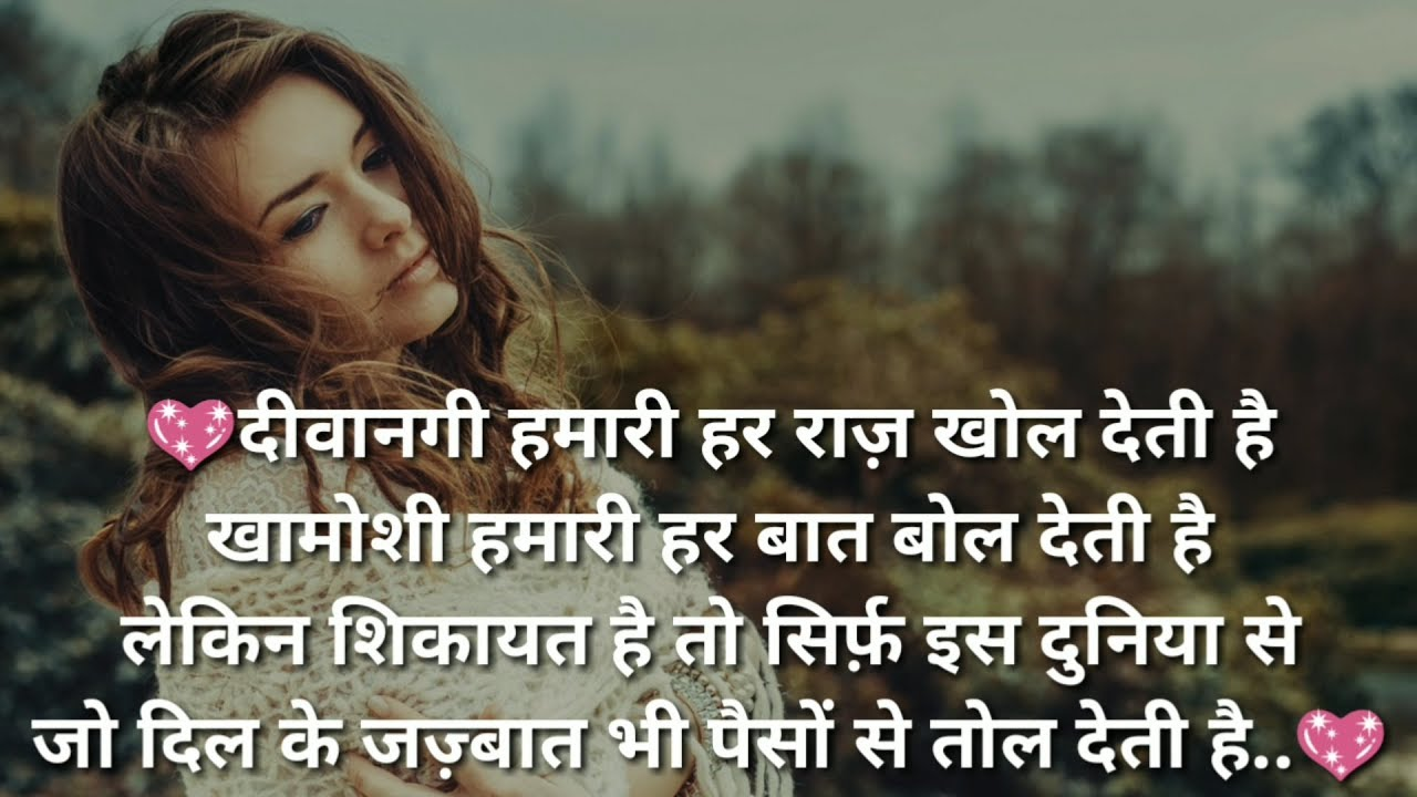 Very Sad Status In Hindi Sad Sms Sad Msg Sad Quote Sad