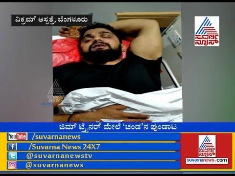 Duniya Vijay & Team Beaten Up Gym Trainer Maruthi Gowda