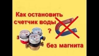 Как остановить счетчик воды без магнита и без разборки 2018 How to stop the wate
