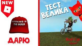 Тест велосипеда + шапка в Роблоксе | Festival of Sanfermines roblox | Бесплатная кепка роблокс