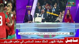 حقيقة الظهور المفاجئ للملك محمد السادس في الملعب خلال مباراة المغرب و صربيا بعد اخبار وفاته