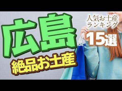 【広島 お土産】広島県の絶品お土産人気ランキング