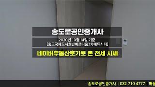 송도호반3차 에듀시티 34평 B타입 둘러보기 &…