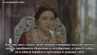 Великолепный век Кесем Султан. Анонс 41 серии с русскими субтитрами.