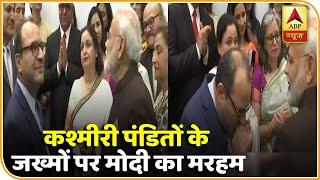 कश्मीरी पंडितों के जख्मों पर पीएम मोदी का मरहम । Howdy Modi | ABP News Hindi