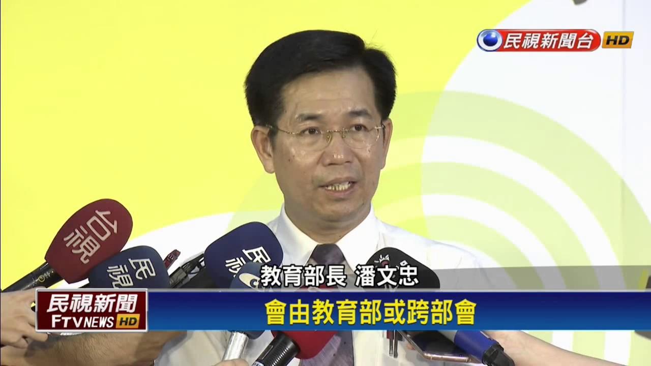教育部推玉山計畫 年薪最高650萬攬才-民視新聞 - YouTube