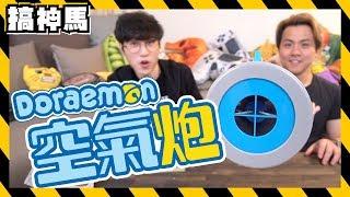 【高科技】哆啦A夢空氣炮!解剖再改裝射出了??