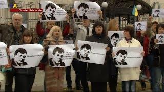 Флешмоб на підтримку Романа Сущенка?>