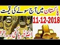 Gold Rate Today in Pakistan | Gold Price Today | 11-12-2018