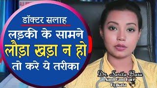 इस तरह से बिना लिंग के खुश हो जाएगी लड़कियां । Health tips and care by Dr sarita basu