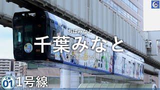 音街ウナが「ハッピージャムジャム」で千葉都市モノレールの駅名を歌います。
