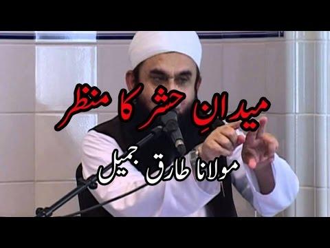 Maidan E Hashar Ka Manzar,میدانِ حشر کا منظر - Maulana Tariq Jameel,مولانا طارق جمیل