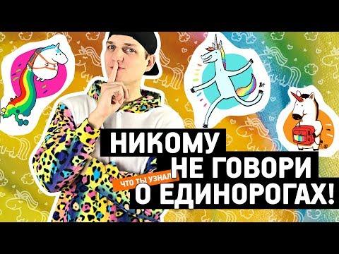 Пижама кигуруми Единорог. Танец под Элджей & Feduk - Розовое вино