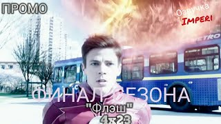 Флэш 4 сезон 23 серия / The Flash 4x23 / Русское промо