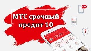 Как взять деньги в кредит на МТС Беларусь