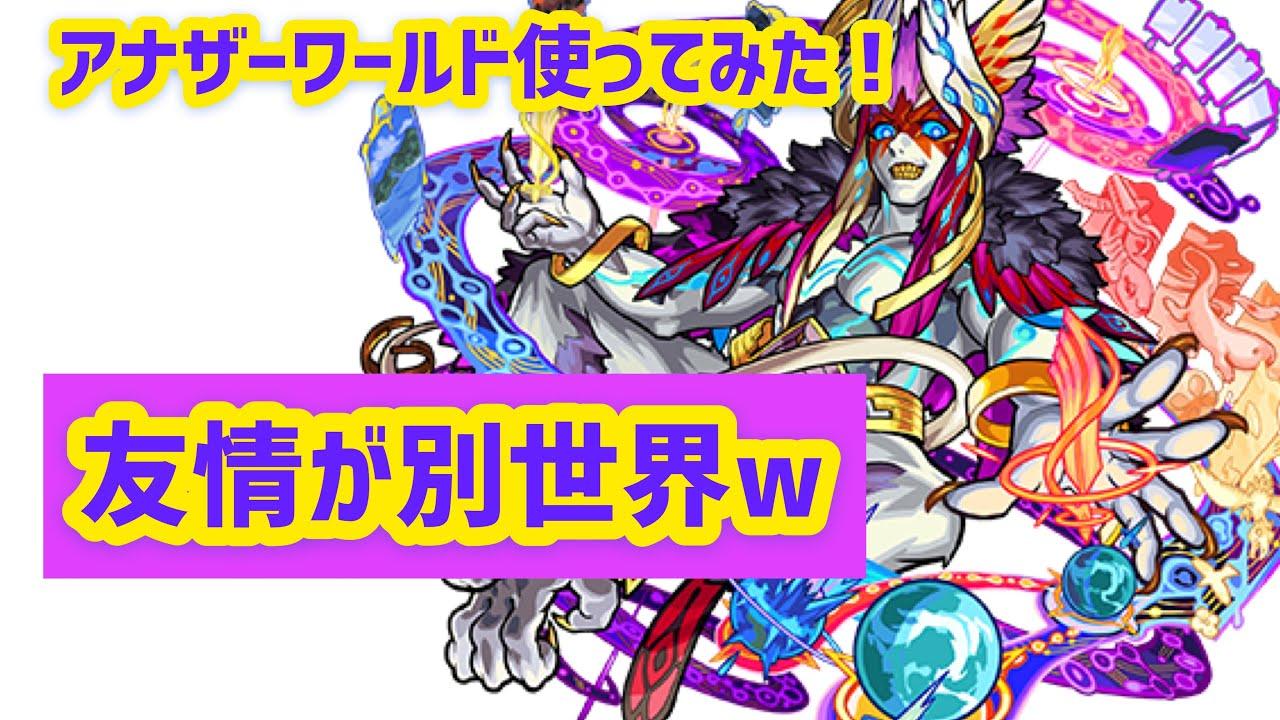 ワールド モンスト アナザー 2020.02.09 「ワールド」の獣神化・改が可能に! モンスターストライク(モンスト)公式サイト