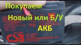 Как купить новый или б/у аккумулятор, и на что стоит обращать внимание.(, 2015-05-16T11:21:50.000Z)