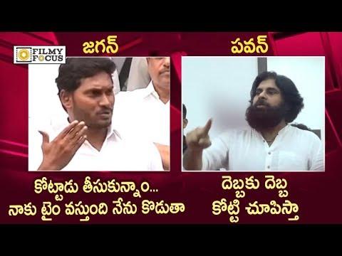 YS Jagan vs Pawan Kalyan after Defeat in AP Elections - Filmyfocus.com