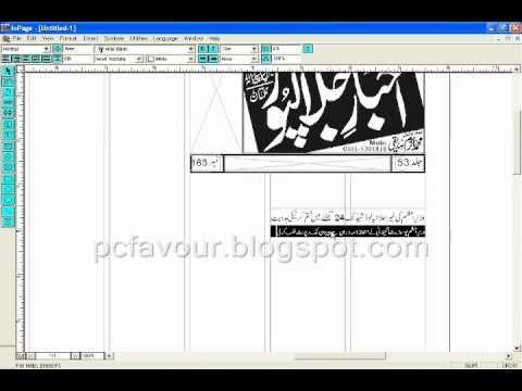 learn inpage urdu newspaper work part 1wmv
