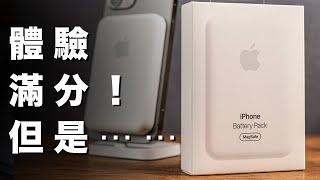 開箱 MagSafe 行動電源,好用、好慢、好蘋果!無敵的體驗⋯⋯和價格,分享 2,990 元的外接式電池厲害之處
