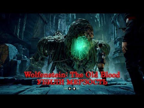 Wolfenstein: The Old Blood Убили Мерзость, Конец