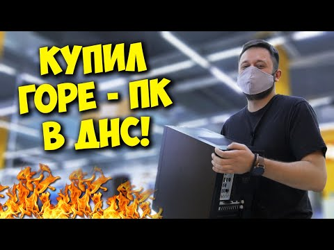 КОМП В МЕШКЕ / КАК Я КУПИЛ ИГРОВОЙ ПК DEXP В ДНС!