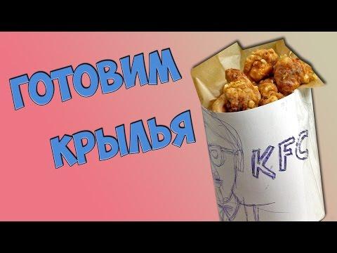 Рецепт Крылышки KFC 18