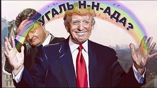 Смотреть всем! Очередной позор Украины!
