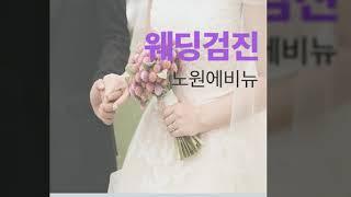 [예비부부] 노원산부인과에서 알려주는 웨딩검진!!