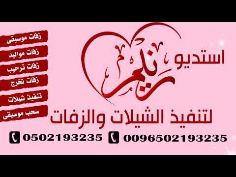 شيلة مرحبا باعل المواجيب الاصيله  2018  مدح ام  العريس  و مدح العريس باسم ام صالح و مصلح =تعديل اسما