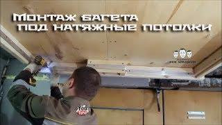 Поклейка багетов на натяжной потолок: видео, фото этапов монтажа
