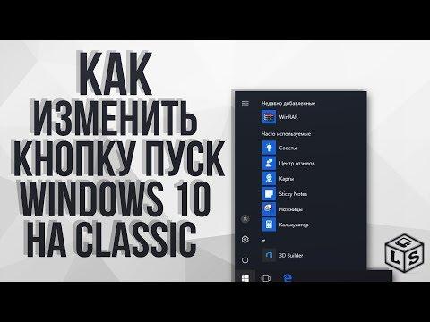 Как изменить кнопку Пуск на Windows 10 Ставим классическую кнопку Пуск