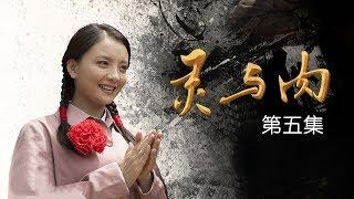 《灵与肉》 第5集 南方灾民大逃荒 姑娘分配到农场(主演:于小伟、孙茜、尚铁龙)| CCTV电视剧