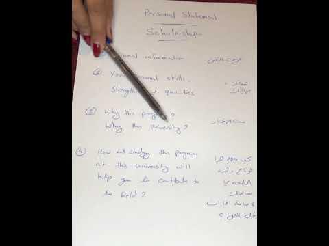 للمبتعثين: كيفية كتابة Personal Statement