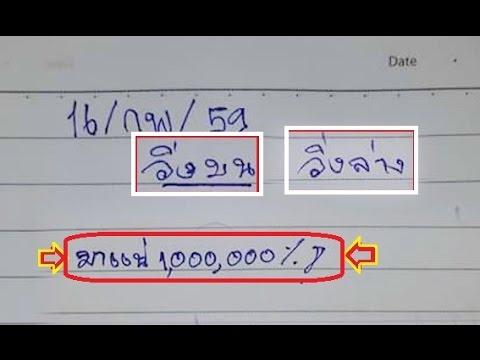 (มาแน่ล้าน %) เลขเด็ดวิ่งบน-ล่างตัวเดียว งวดวันที่ 16/02/59