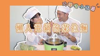 大學生小廚房|激省!懶人電鍋泡菜拉麵 月底也能吃好料!