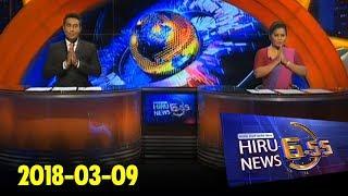 Hiru News 6.55 PM | 2018-03-09